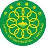 通过环境管理体系认证