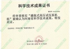 河南省科学技术成果证书
