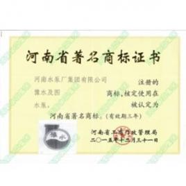 """河南省著名商标""""豫水"""""""
