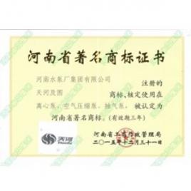 """河南省著名商标""""天河"""""""