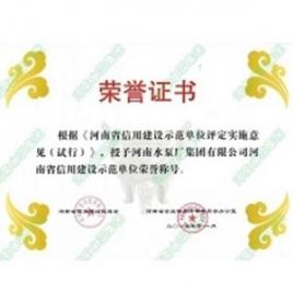 河南省信用建设示范单位