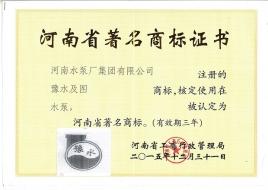 """热烈祝贺我司产品荣誉""""河南省著名商标"""""""