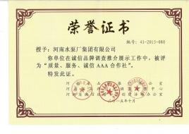 """荣获""""质量、诚信、服务AAA合作社""""证书"""
