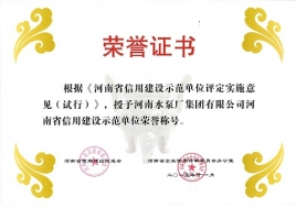 """荣获""""河南省信用建设示范单位""""荣誉称号"""