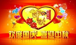 关于中秋节、国庆节放假的通知
