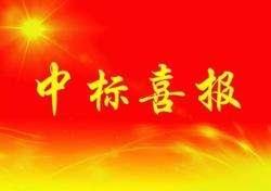 祝贺范县农村饮水安全巩固提升2017年度工程成功中标